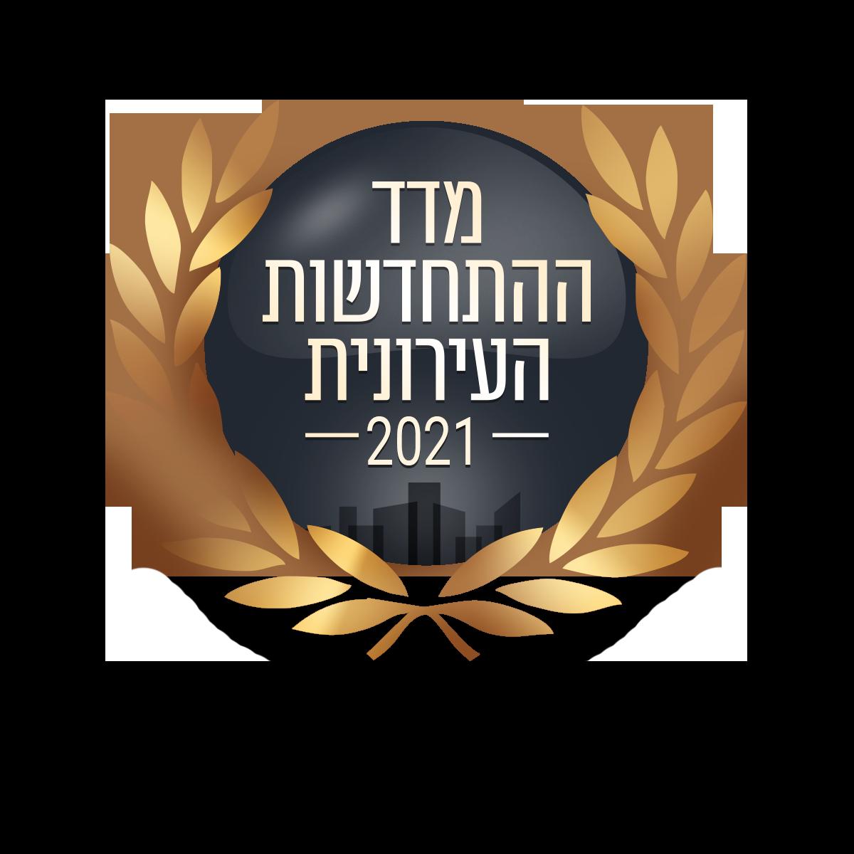 לוגו מדד 2021